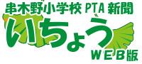 串木野小学校PTA新聞 いちょう WEB版