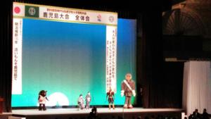 日本PTA九州ブロック研究大会鹿児島大会