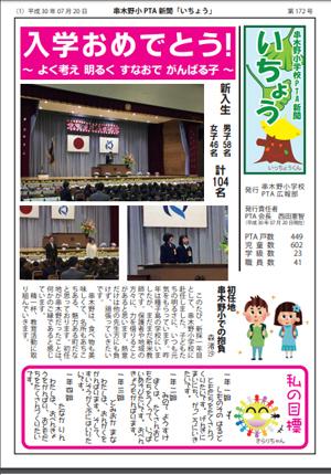 2018年7月20日 串木野小学校PTA新聞 いちょう 172号