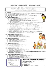 平成31年度 串木野小学校PTA活動目標・努力点