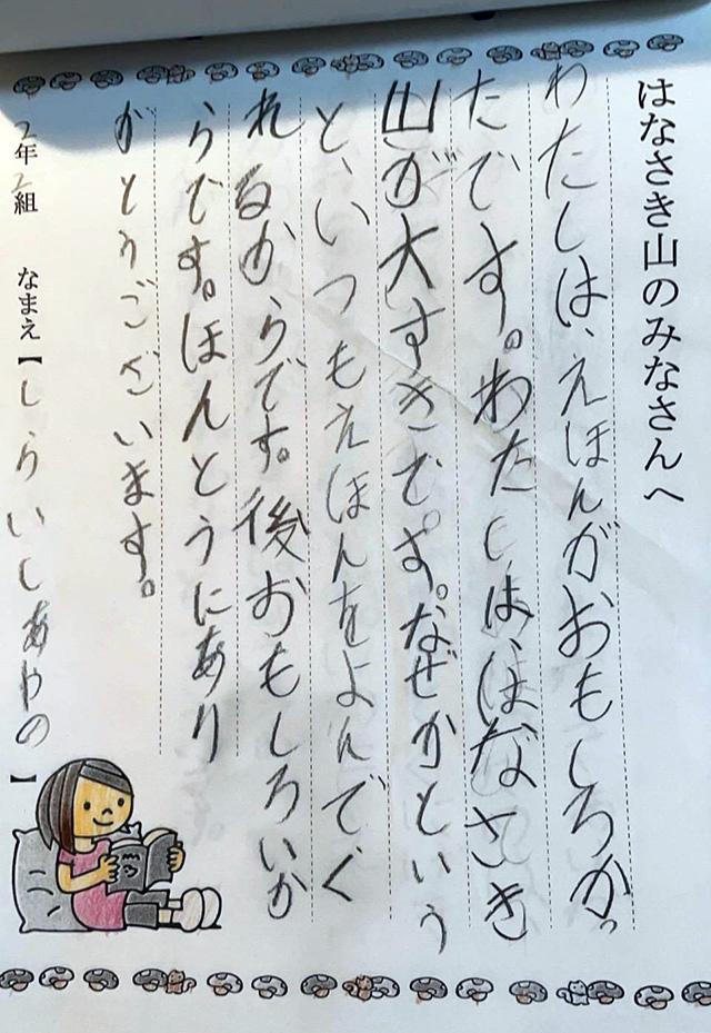 こどもたちからのお礼の手紙