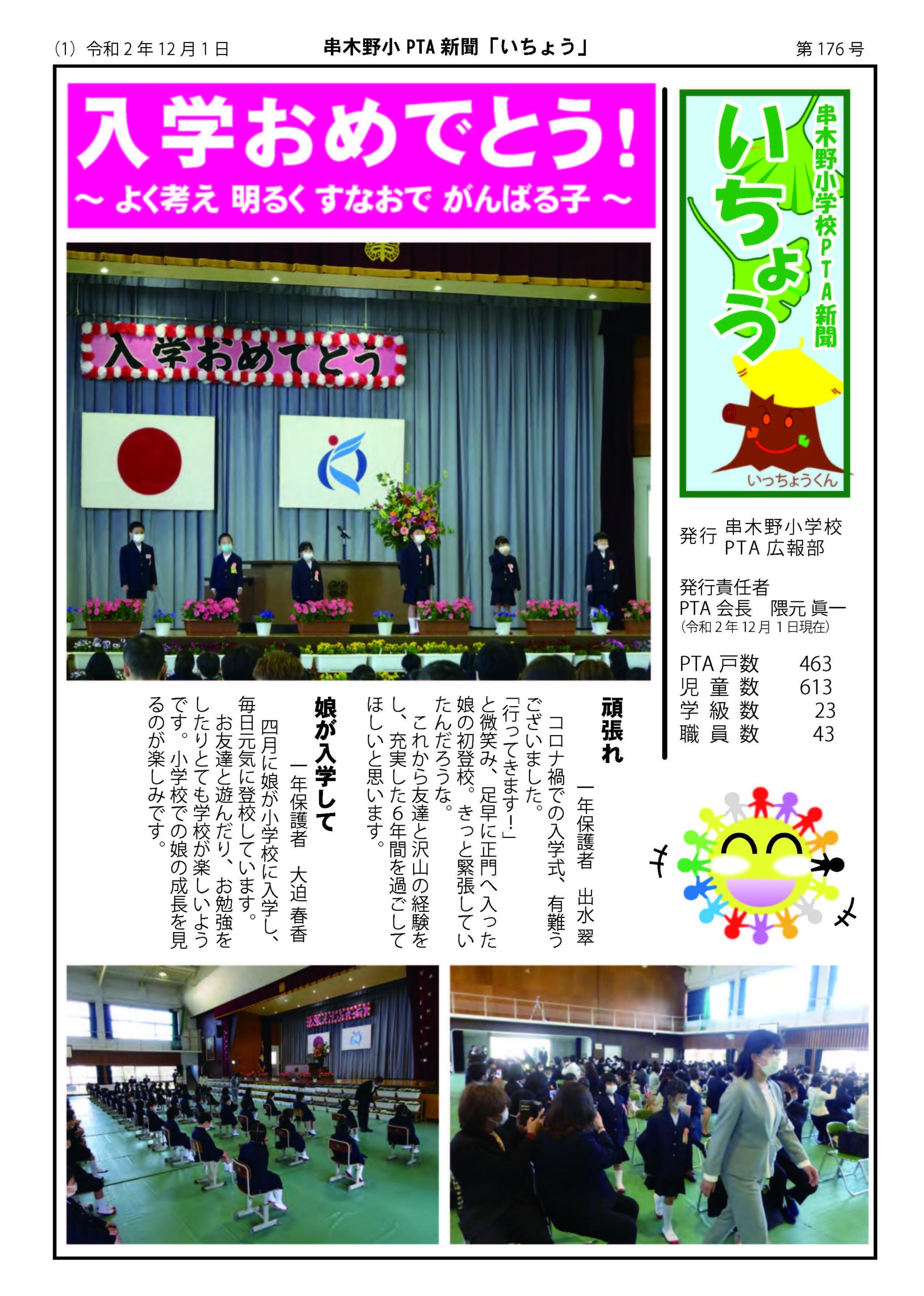 2020年12月1日 串木野小学校PTA新聞 いちょう 176号