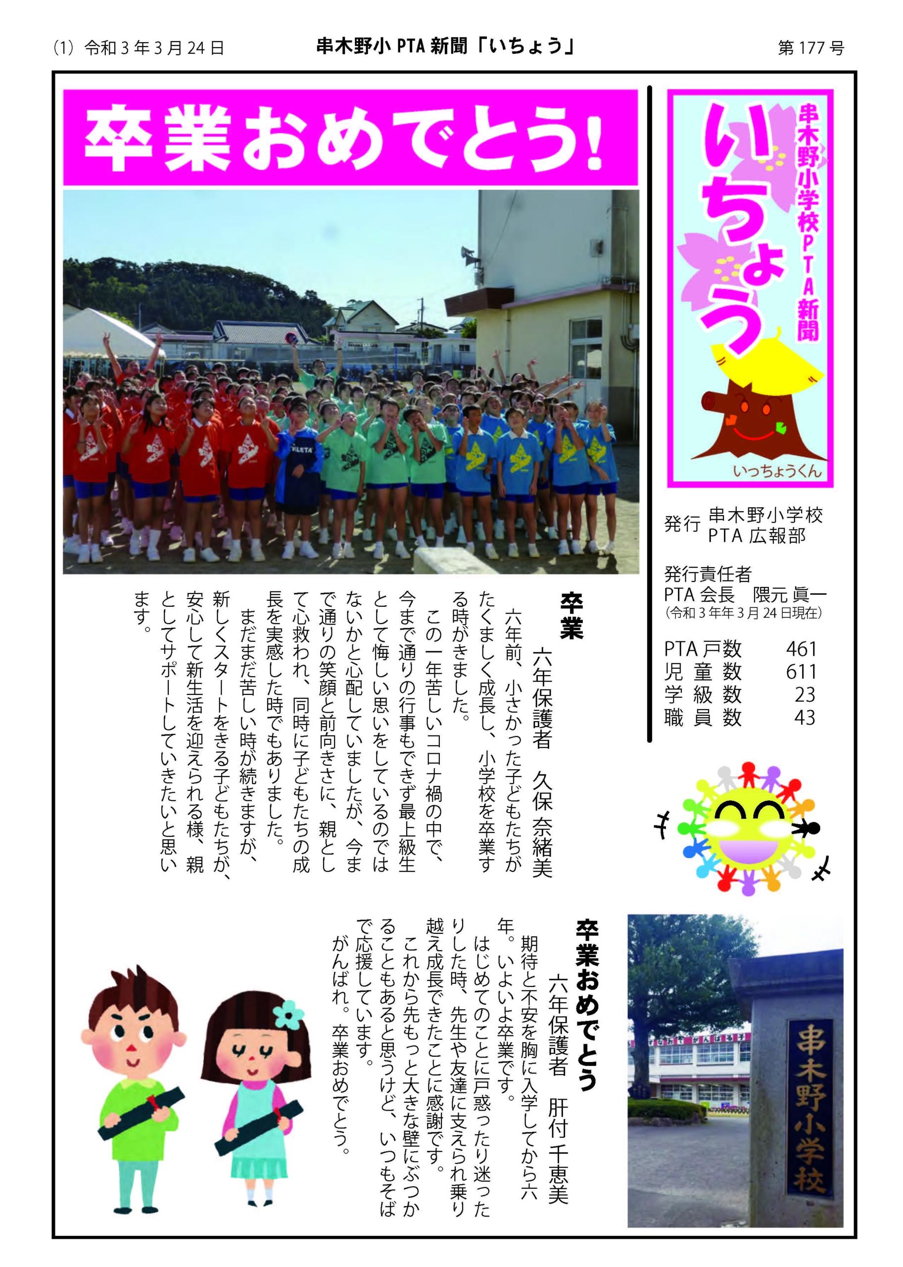 2021年3月24日 串木野小学校PTA新聞 いちょう 177号